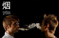 Bumming a Smoke