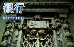 Bank Hours