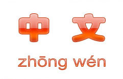 Can you Speak Chinese?