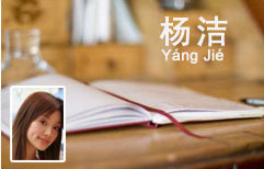 Yang Jie's Diary: The Final Episode