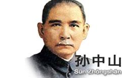 SBTG: Sun Yatsen