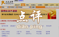 Rating Restaurants on Dianping