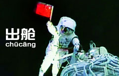 The Big Deal about Shenzhou 7