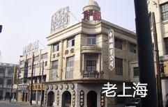 老上海印象