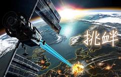 未来世界大战