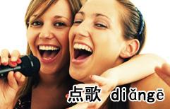 Ordering Songs at Karaoke