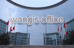 Lao Wang's Office 13: Wang Meets the Big Boss