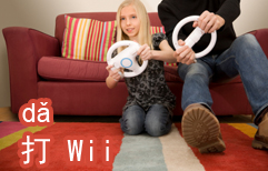 Playing Wii