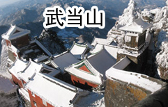 Going to Wudang Mountain