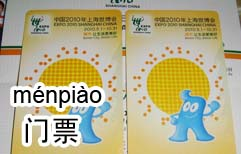 Have you bought your Shanghai Expo ticket?
