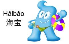 Shanghai Expo: Haibao