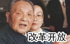 邓小平南巡讲话