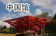 Shanghai Expo Pavilions