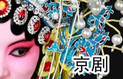 中国的戏剧