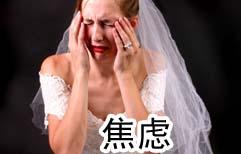 婚前恐惧症