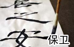 汉语保卫战