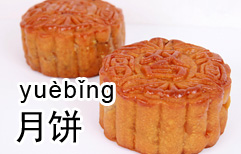Your First Mooncake