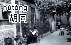 A Stroll through the Hutongs