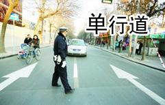 One-Way Street Scuffle