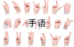 Sign Language in China