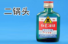Chinese Baijiu and the Best of the Worst