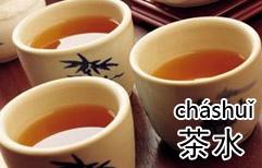 Tea Refill