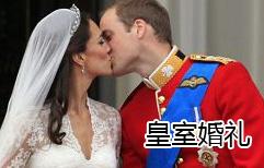 英国皇室婚礼