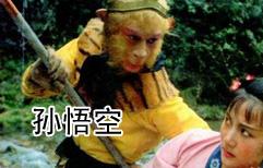 孙悟空三打白骨精(第一集)