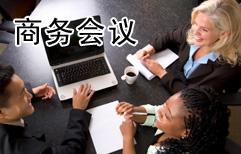 商务发言 1:会议开始和会议议程