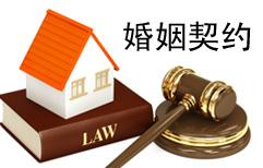 婚姻法新司法解释