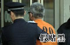中国足球反腐案