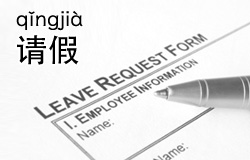Asking for Sick Leave