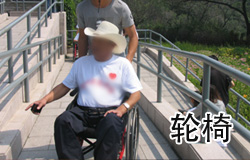 Wheelchair Access to the Great Wall