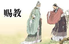 孔子拜访老子 3:无为而治