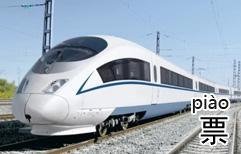 Buying High-Speed Train Tickets