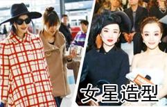 中国女星抢滩巴黎时装周