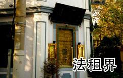 上海法租界