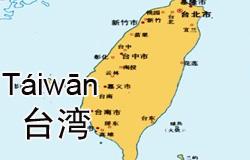 Visiting Taiwan