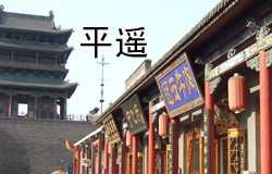 A Trip to Shanxi