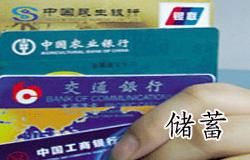 中国人爱储蓄
