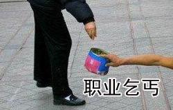 Beware of Professional Beggars
