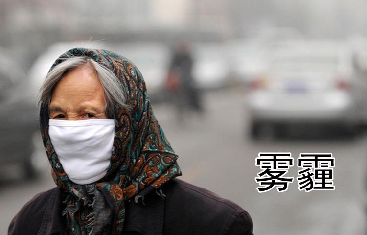 """""""北京咳""""与城市污染"""