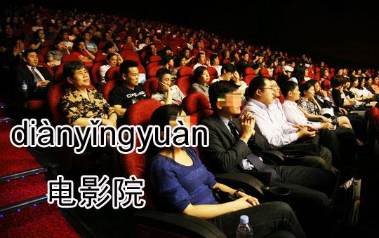 Movie Theater Jabbering