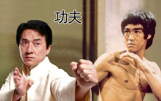 Kung Fu King Comparisons