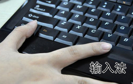 Chinese Input Methods Chinese Lesson