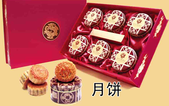 Mooncakes for the Staff
