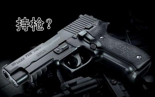 怎么看待持枪?