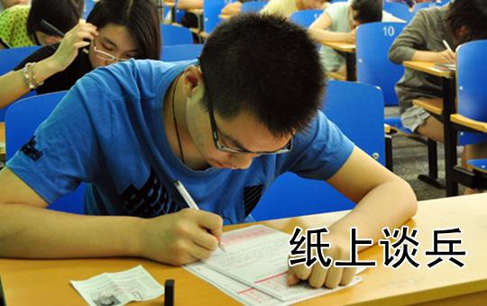 高考英语改革