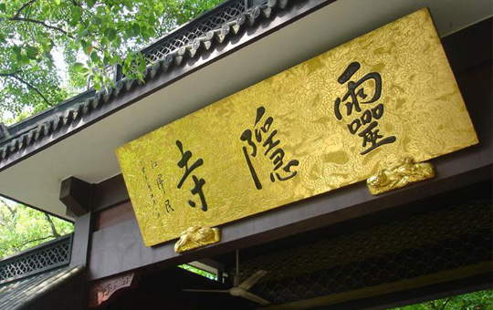 Visit to a Temple (Part 2)