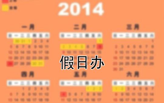 假日办2014年放假安排